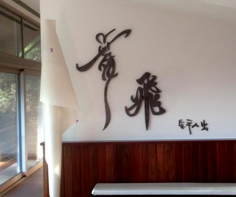 Escultura letras Japón