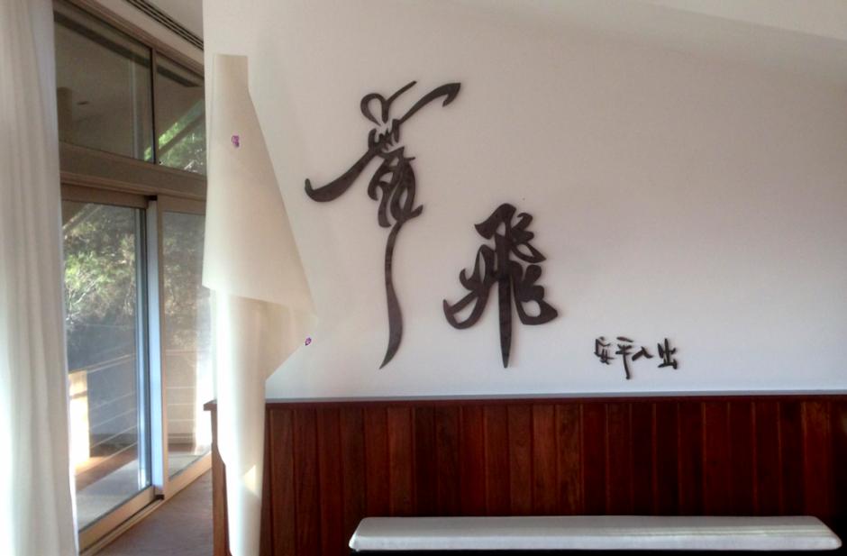 letras-japonesas-1024x672